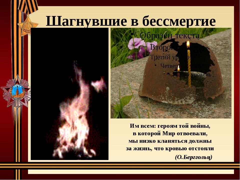 Шагнувшие в бессмертие Им всем: героям той войны, в которой Мир отвоевали, мы...