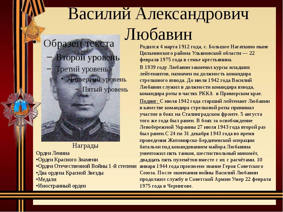 Василий Александрович Любавин Родился 4 марта 1912 года, с. Большое Нагаткино...