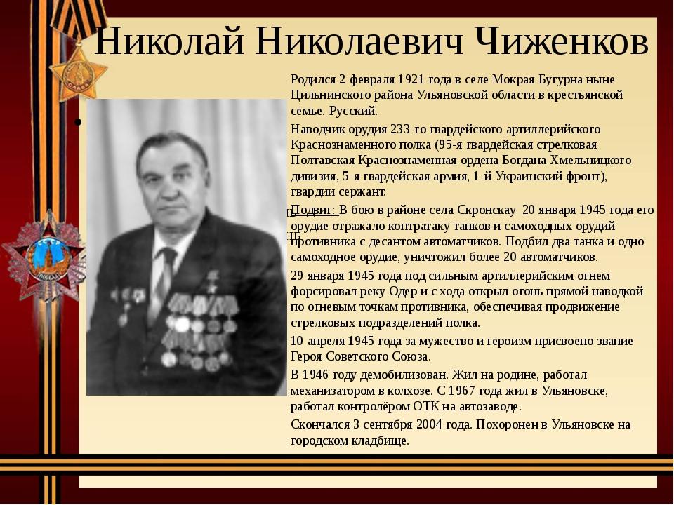 Николай Николаевич Чиженков Родился 2 февраля 1921 года в селе Мокрая Бугурна...