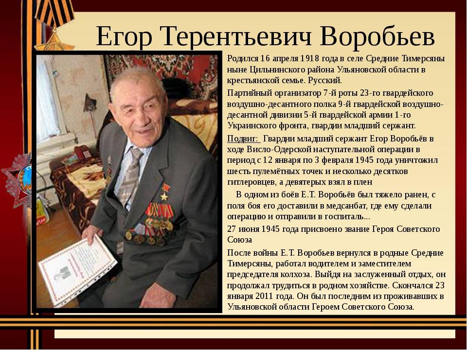 Егор Терентьевич Воробьев Родился 16 апреля 1918 года в селе Средние Тимерсян...