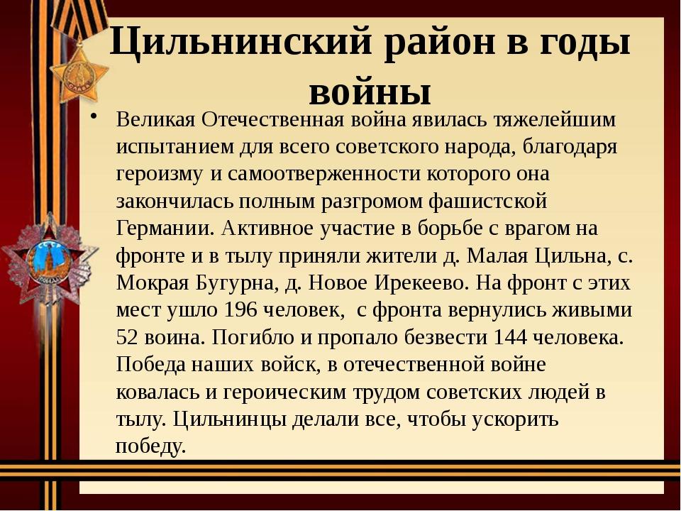 Цильнинский район в годы войны Великая Отечественная война явилась тяжелейшим...