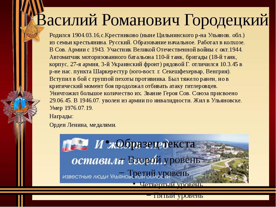 Василий Романович Городецкий Родился 1904.03.16,с.Крестниково (ныне Цильнинск...