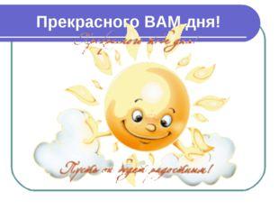 Прекрасного ВАМ дня!