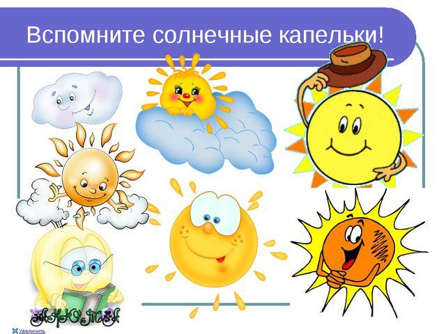Вспомните солнечные капельки!