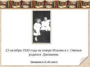 23 октября 1920 года на севере Италии в г. Оменья родился Джованни. Григорьев