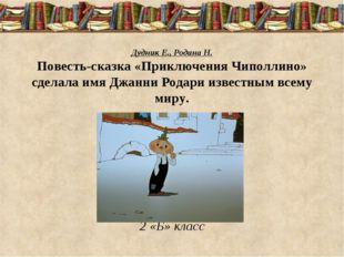 Дудник Е., Родина Н. Повесть-сказка «Приключения Чиполлино» сделала имя Джан