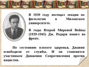 В годы Второй Мировой Войны (1939-1945) Дж. Родари пошел на фронт. По состоя