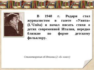 В 1948 г. Родари стал журналистом в газете «Унита» (L'Unita) и начал писать