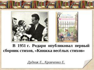 В 1951г. Родари опубликовал первый сборник стихов, «Книжка весёлых стихов»