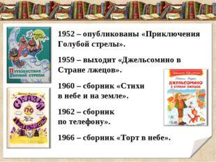 1952 – опубликованы «Приключения Голубой стрелы». 1959 – выходит «Джельсомино