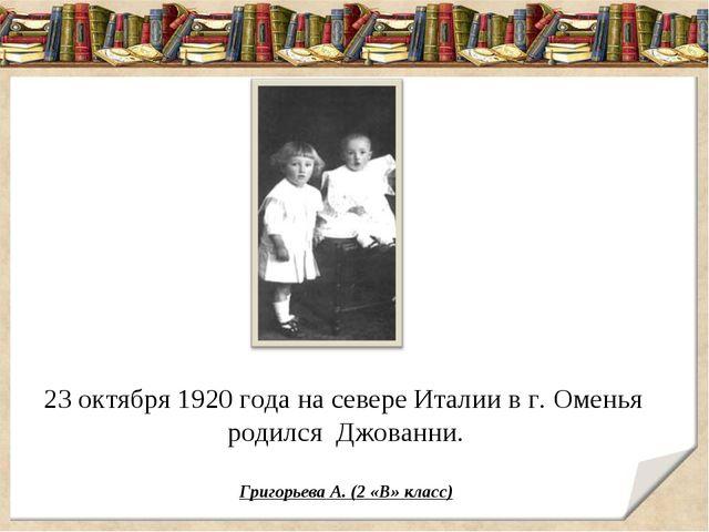 23 октября 1920 года на севере Италии в г. Оменья родился Джованни. Григорьев...