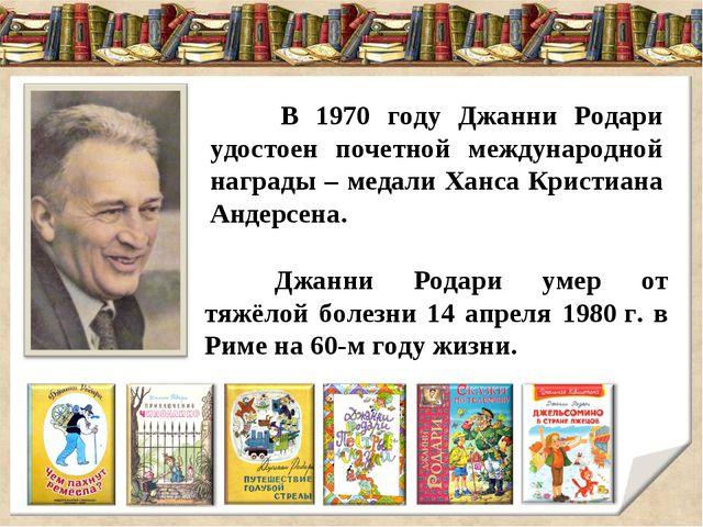 Джанни Родари умер от тяжёлой болезни 14 апреля 1980г. в Риме на 60-м году...