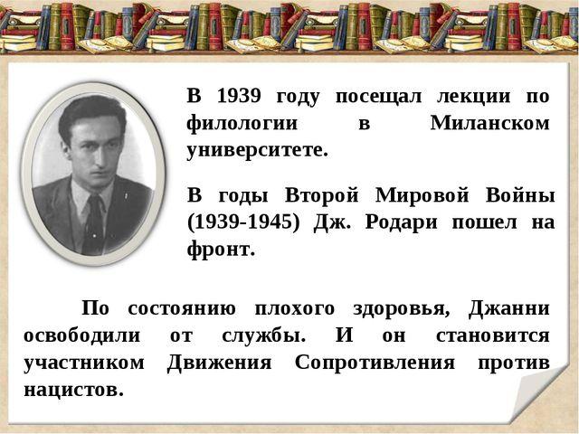 В годы Второй Мировой Войны (1939-1945) Дж. Родари пошел на фронт. По состоя...