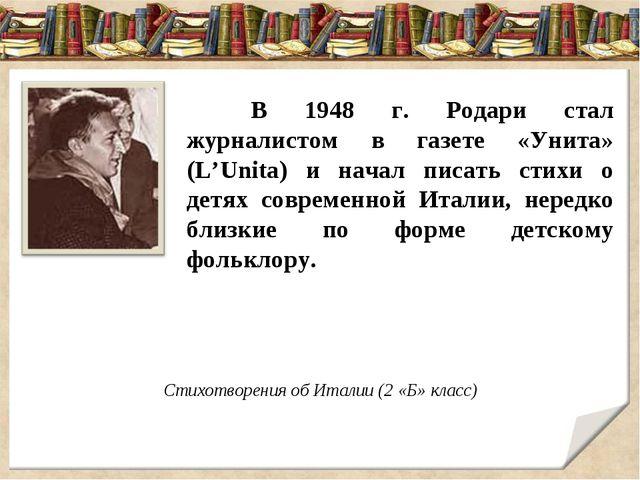 В 1948 г. Родари стал журналистом в газете «Унита» (L'Unita) и начал писать...