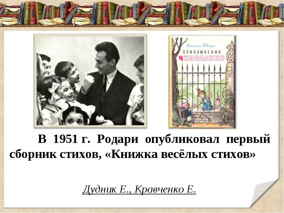 В 1951г. Родари опубликовал первый сборник стихов, «Книжка весёлых стихов»...