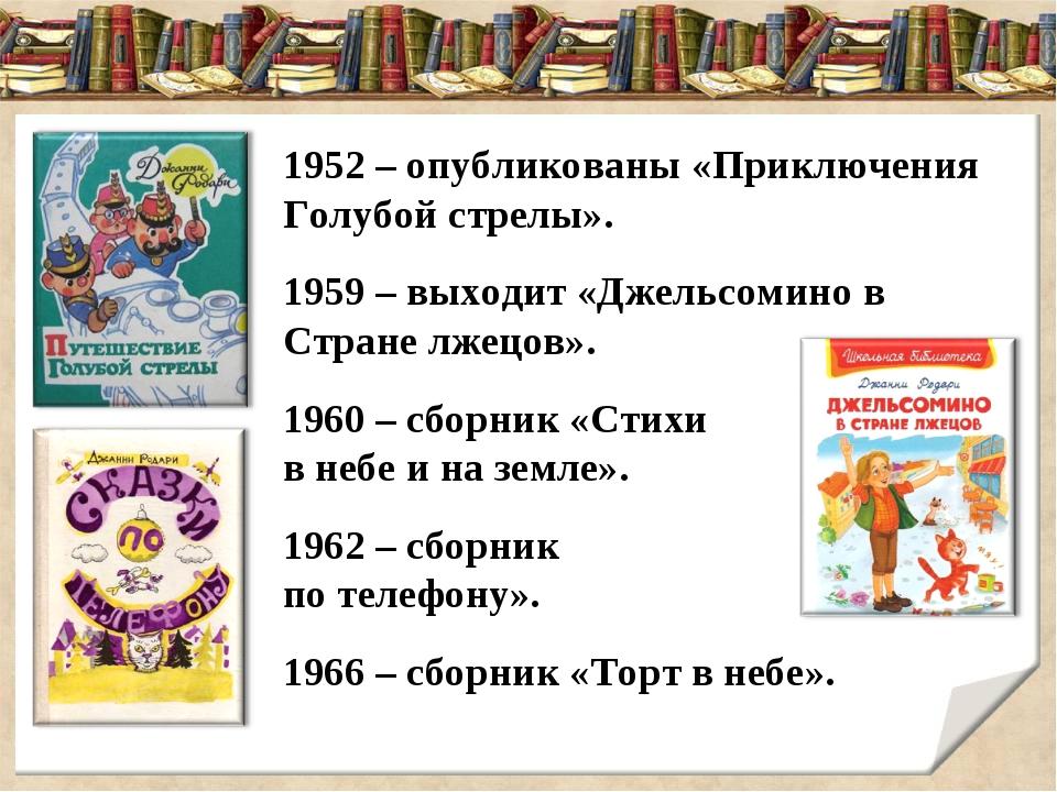 1952 – опубликованы «Приключения Голубой стрелы». 1959 – выходит «Джельсомино...