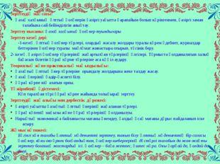 Зерттеудің мақсаты: Қазақ халқының ұлттық қолөнерін қазіргі уақытта қарапайым
