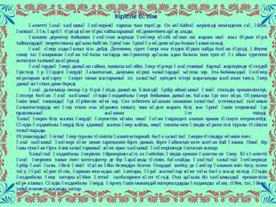 Кіріспе бөлім Қасиетті қазақ халқының қолөнерінің тарихы тым тереңде. Ол кең