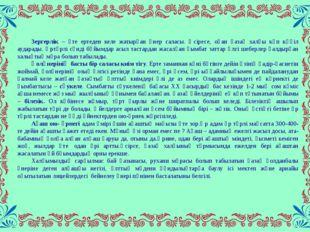 Зергерлік – өте ертеден келе жатырған өнер саласы. Әсіресе, оған қазақ халқы