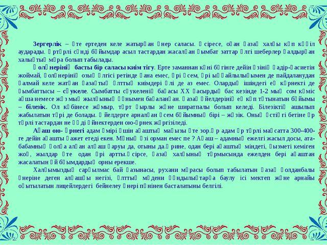 Зергерлік – өте ертеден келе жатырған өнер саласы. Әсіресе, оған қазақ халқы...