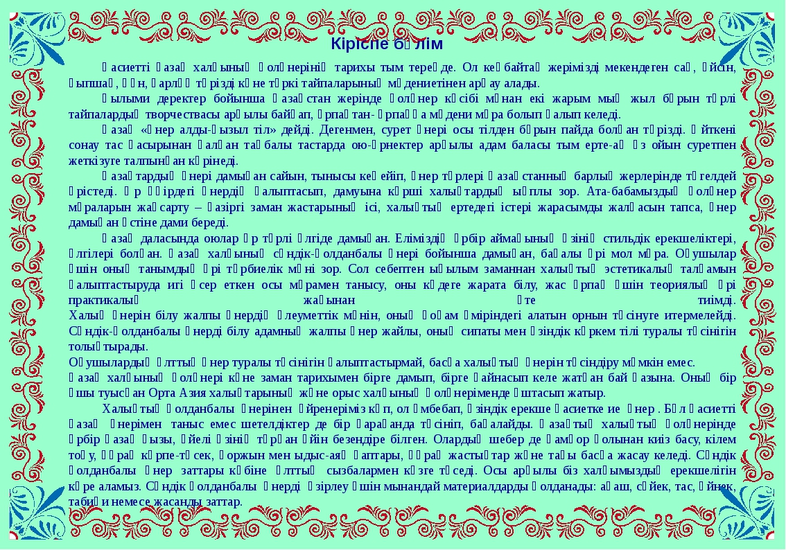 Кіріспе бөлім Қасиетті қазақ халқының қолөнерінің тарихы тым тереңде. Ол кең...