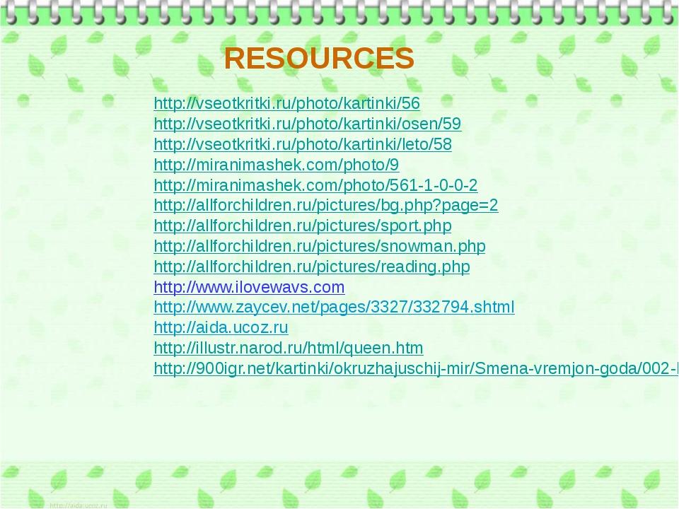 http://vseotkritki.ru/photo/kartinki/56 http://vseotkritki.ru/photo/kartinki...