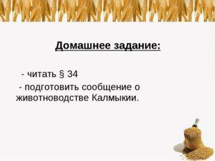 Домашнее задание: - читать § 34  - подготовить сообщение о животноводстве Ка