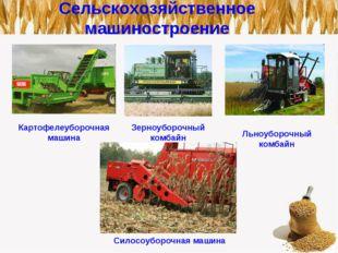 Сельскохозяйственное машиностроение Картофелеуборочная машина Зерноуборочный