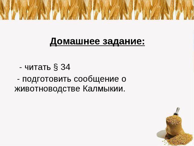 Домашнее задание: - читать § 34  - подготовить сообщение о животноводстве Ка...