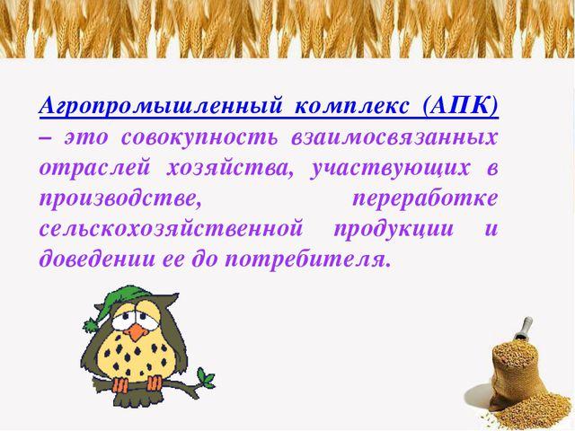 Агропромышленный комплекс (АПК) – это совокупность взаимосвязанных отраслей х...