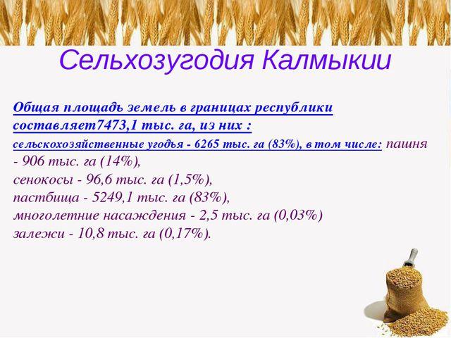 Сельхозугодия Калмыкии Общая площадь земель в границах республики составляет7...