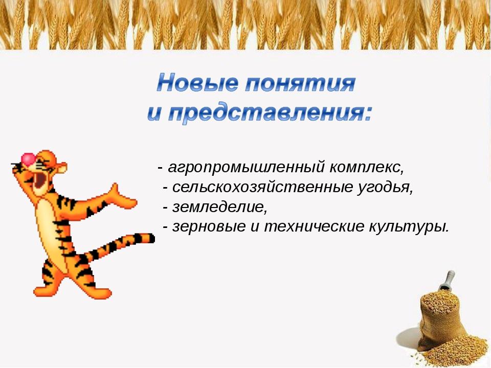 - агропромышленный комплекс, - сельскохозяйственные угодья, - земледелие, -...