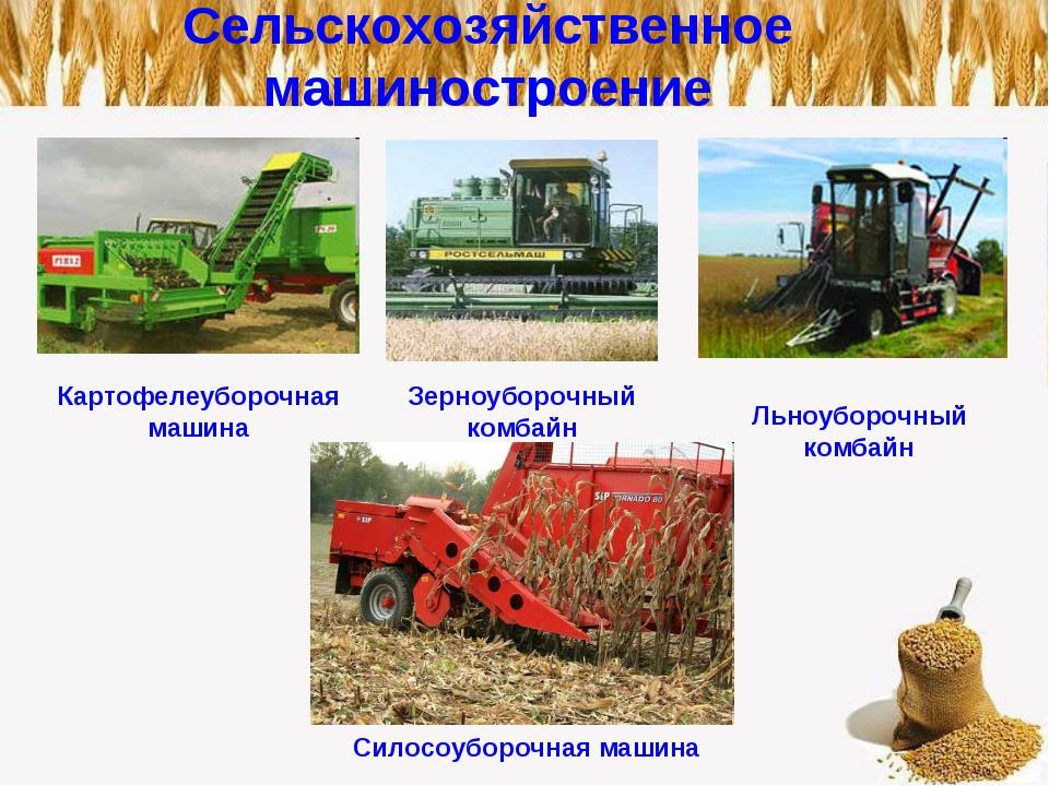 Сельскохозяйственное машиностроение Картофелеуборочная машина Зерноуборочный...