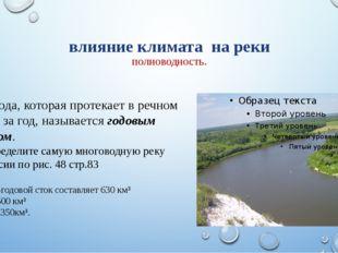 Взаимосвязь рек с компонентами природы