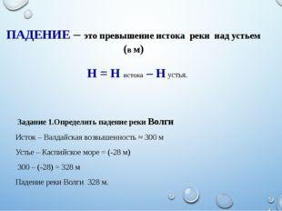 УКЛОН – отношение падения реки (в см.) к ее длине (в км.) U = H : L, где U –
