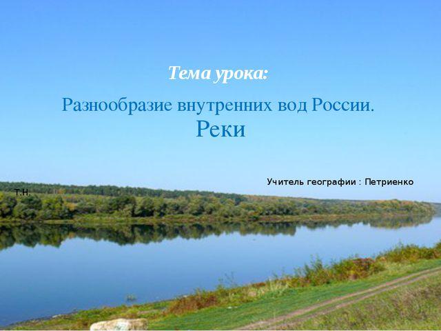 Разнообразие внутренних вод России.