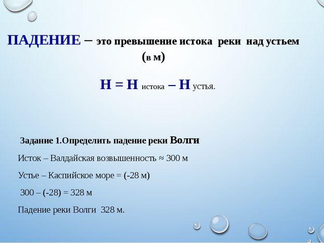 УКЛОН – отношение падения реки (в см.) к ее длине (в км.) U = H : L, где U –...