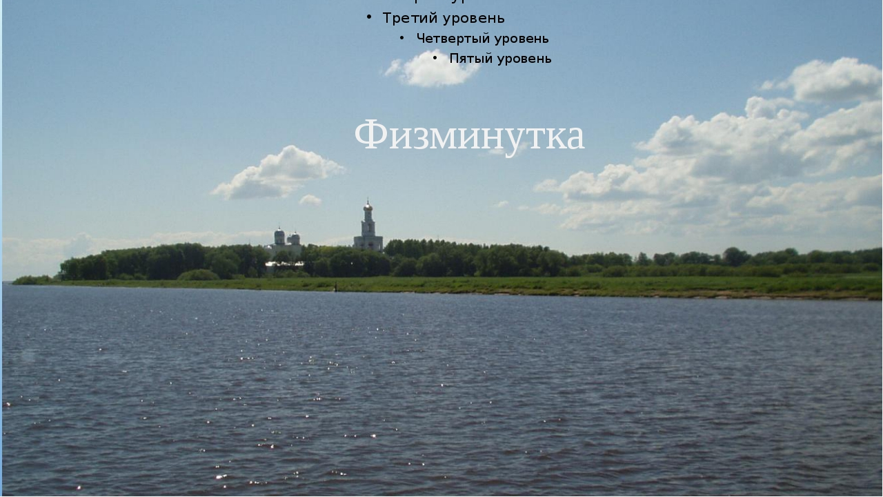 ПАДЕНИЕ – это превышение истока реки над устьем (в м) Н = Н истока – Н устья....