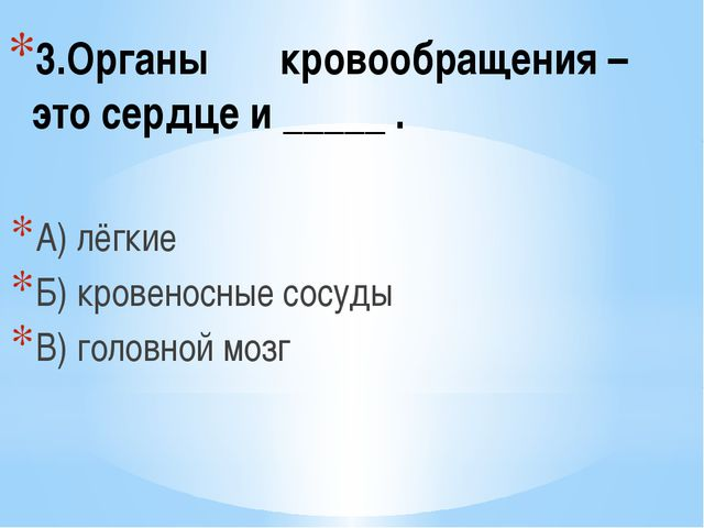 3.Органы кровообращения – это сердце и _____ . А) лёгкие Б) кровеносные сосуд...