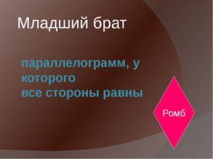 четырехугольник, у которого две стороны параллельны, а две другие две - парал