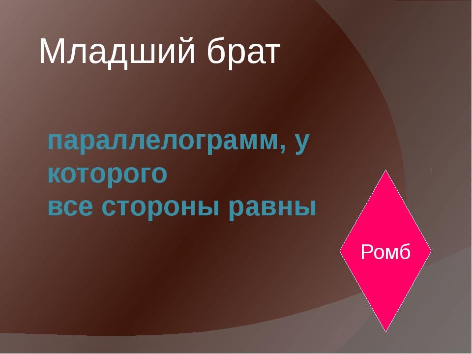 четырехугольник, у которого две стороны параллельны, а две другие две - парал...