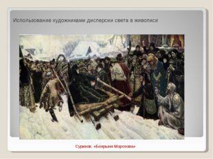 Суриков. «Боярыня Морозова» Использование художниками дисперсии света в живоп