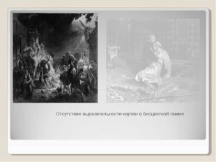 Отсутствие выразительности картин в бесцветной гамме