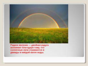 Редкое явление — двойная радуга возникает благодаря тому, что солнечные лучи