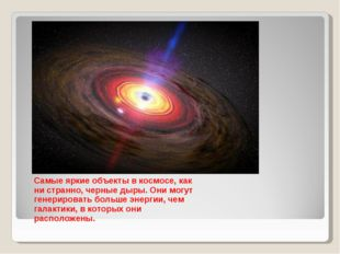 Самые яркие объекты в космосе, как ни странно, черные дыры. Они могут генерир