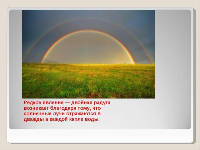 Редкое явление — двойная радуга возникает благодаря тому, что солнечные лучи...