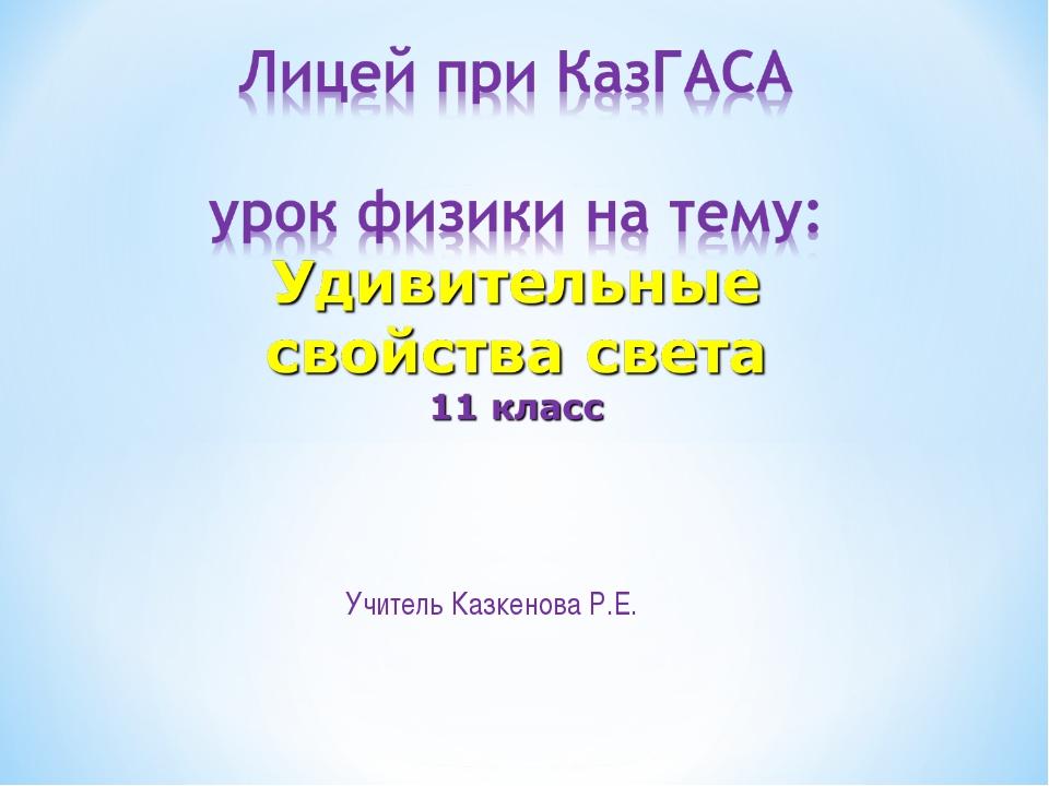 Учитель Казкенова Р.Е.