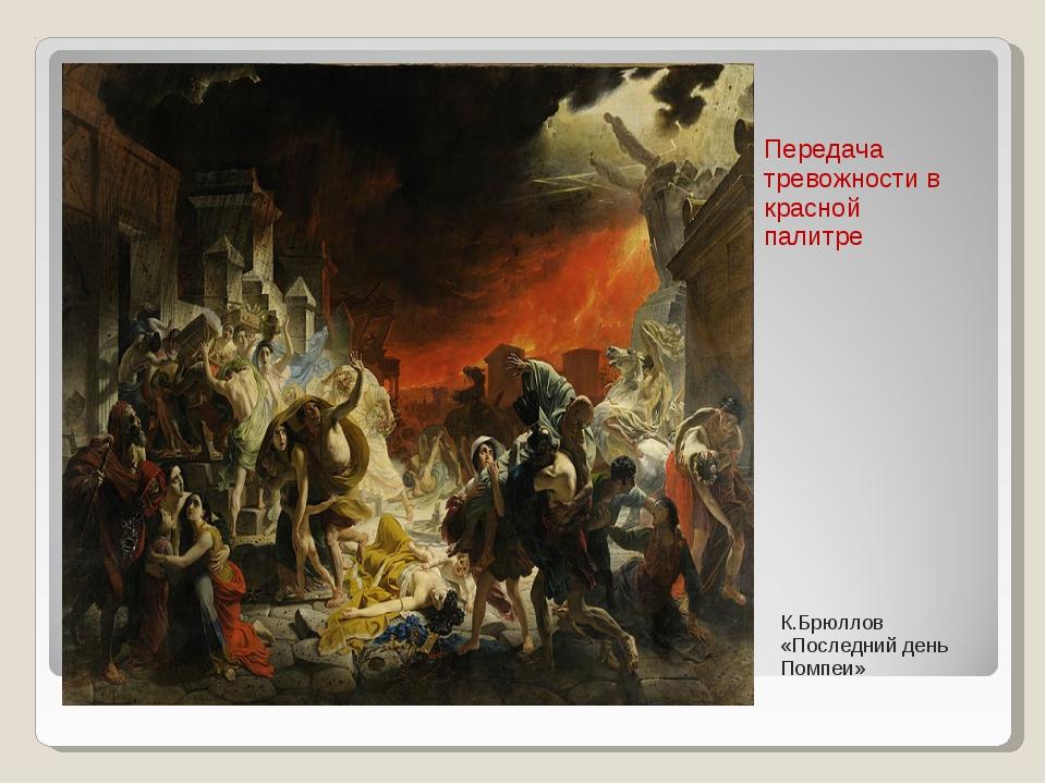 К.Брюллов «Последний день Помпеи» Передача тревожности в красной палитре