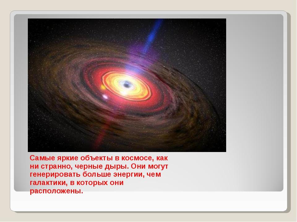 Самые яркие объекты в космосе, как ни странно, черные дыры. Они могут генерир...