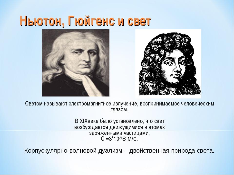 Ньютон, Гюйгенс и свет Светом называют электромагнитное излучение, воспринима...
